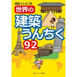 世界の建築うんちく92 電子書籍版 / 著者:建築うんちく隊|ebookjapan