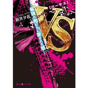 VS―最強の男たちに愛された姫― 電子書籍版 / 著者:新井夕花|ebookjapan