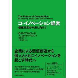 コ・イノベーション経営―価値共創の未来に向けて 電子書籍版 / 著:C・K・プラハラード 著:ベンカ...
