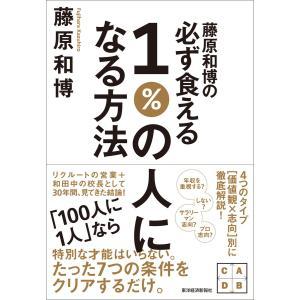 著:藤原和博 出版社:東洋経済新報社 提供開始日:2013/09/27 タグ:趣味・実用 ビジネス ...