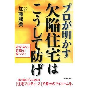 プロが明かす 欠陥住宅はこうして防げ 電子書籍版 / 著:加藤勝美