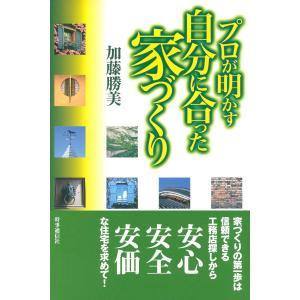 プロが明かす 自分に合った家づくり 電子書籍版 / 著:加藤勝美