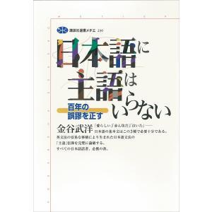 日本語に主語はいらない 百年の誤謬を正す 電子書籍版 / 金谷武洋|ebookjapan