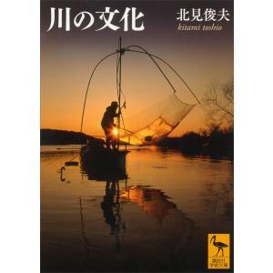 川の文化 電子書籍版 / 北見俊夫|ebookjapan