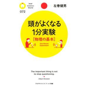 頭がよくなる1分実験[物理の基本] 電子書籍版 / 著:左巻健男|ebookjapan
