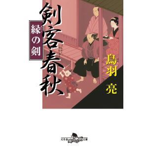 剣客春秋 縁の剣 電子書籍版 / 著:鳥羽亮|ebookjapan