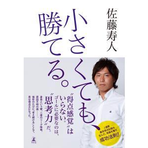 小さくても、勝てる。 電子書籍版 / 著:佐藤寿人