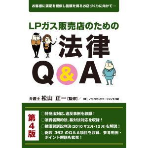 LPガス販売店のための法律Q&A第4版 電子書籍版 / 監修:松山正一 編:ノラ・コミュニケーションズ ebookjapan