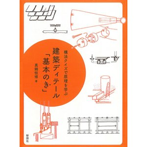 構法クイズで原理を学ぶ 建築ディテール「基本のき」 電子書籍版 / 著:真鍋恒博|ebookjapan