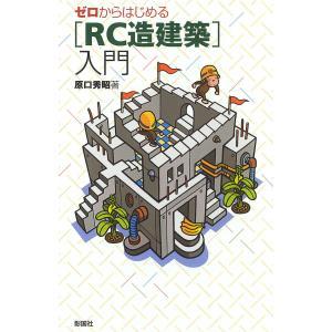 ゼロからはじめる [RC造建築]入門 電子書籍版 / 著:原口秀昭|ebookjapan
