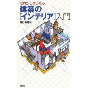ゼロからはじめる 建築の[インテリア]入門 電子書籍版 / 著:原口秀昭|ebookjapan