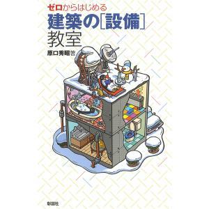 ゼロからはじめる 建築の[設備]教室 電子書籍版 / 著:原口秀昭|ebookjapan