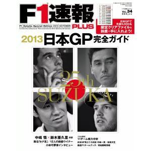 【初回50%OFFクーポン】F1速報PLUS VoL.34 電子書籍版 / F1速報PLUS編集部|ebookjapan