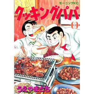 クッキングパパ (69) 電子書籍版 / うえやまとち|ebookjapan