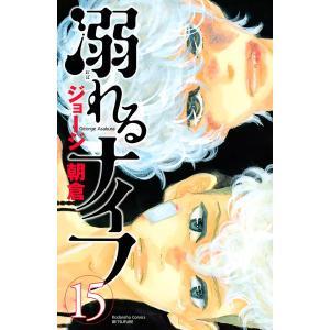 【初回50%OFFクーポン】溺れるナイフ (15) 電子書籍版 / ジョージ朝倉 ebookjapan
