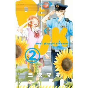 【初回50%OFFクーポン】PとJK (2) 電子書籍版 / 三次マキ ebookjapan