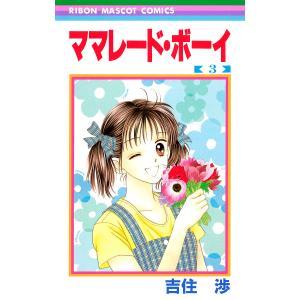 ママレード・ボーイ (3) 電子書籍版 / 吉住渉|ebookjapan