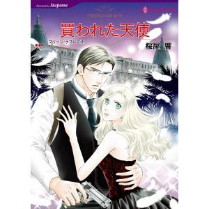 買われた天使 電子書籍版 / 桜屋響 原作:マリーン・ラブレース|ebookjapan