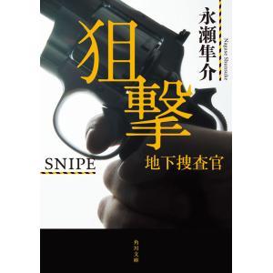 狙撃 地下捜査官 電子書籍版 / 著者:永瀬隼介|ebookjapan