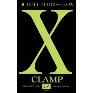 【初回50%OFFクーポン】X (17) 電子書籍版 / CLAMP|ebookjapan