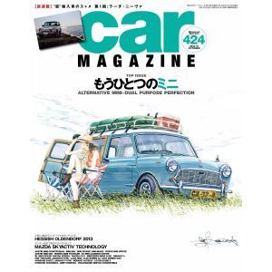 カー・マガジン 2013年10月号|通巻424号 電子書籍版 / カー・マガジン編集部|ebookjapan