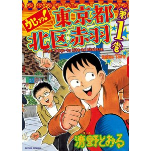 ウヒョッ!東京都北区赤羽 (1) 電子書籍版 / 清野とおる|ebookjapan