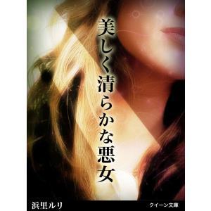 美しく清らかな悪女 電子書籍版 / 浜里ルリ ebookjapan