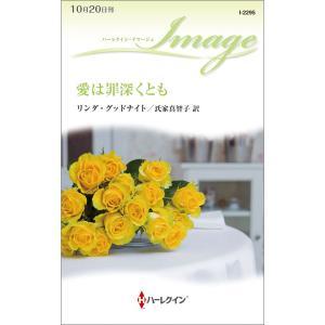 愛は罪深くとも 電子書籍版 / リンダ・グッドナイト 翻訳:氏家真智子|ebookjapan