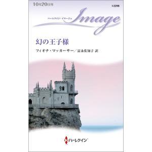 幻の王子様 電子書籍版 / フィオナ・マッカーサー 翻訳:富永佐知子|ebookjapan