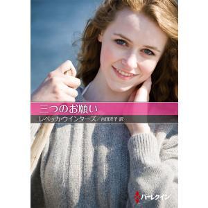 三つのお願い 電子書籍版 / レベッカ・ウインターズ 翻訳:吉田洋子 ebookjapan