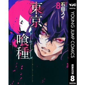 東京喰種トーキョーグール リマスター版 (8) 電子書籍版 / 石田スイ ebookjapan
