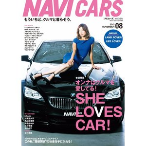 NAVI CARS Vol.8 2013年11月号 電子書籍版 / NAVI CARS編集部|ebookjapan
