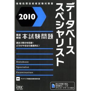 【初回50%OFFクーポン】2010 徹底解説データベーススペシャリスト本試験問題 電子書籍版 / 編著:アイテック情報技術教育研究部 ebookjapan