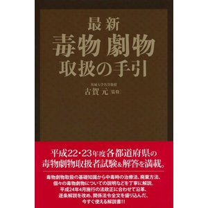 最新 毒物劇物取扱の手引 電子書籍版 / 監修:古賀元 ebookjapan