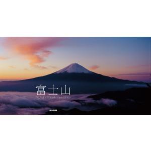 【初回50%OFFクーポン】富士山-FULL版- 電子書籍版 / 撮影:山下茂樹