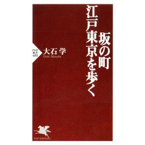 坂の町・江戸東京を歩く 電子書籍版 / 著:大石学 ebookjapan