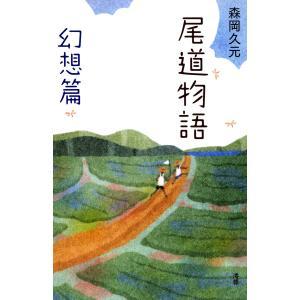 【初回50%OFFクーポン】尾道物語 幻想篇 電子書籍版 / 著:森岡久元 ebookjapan