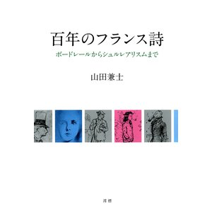 百年のフランス詩 ボードレールからシュルレアリスムまで 電子書籍版 / 著:山田兼士|ebookjapan
