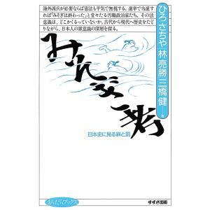 みそぎ考 : 日本史に見る罪と罰 電子書籍版 / 著:ひろさちや 著:林亮勝 著:三橋健|ebookjapan