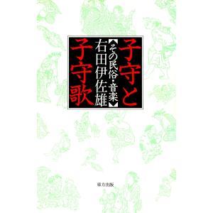 子守と子守歌 その民俗・音楽 電子書籍版 / 著:右田伊佐雄|ebookjapan