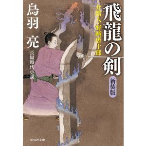 飛龍の剣―介錯人・野晒唐十郎 電子書籍版 / 鳥羽亮|ebookjapan