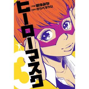 ヒーローマスク (3) 電子書籍版 / 作画:鶴ゆみか 脚本:オカベタカシ ebookjapan