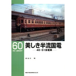 美しき半流国電 電子書籍版 / 著:長谷川明