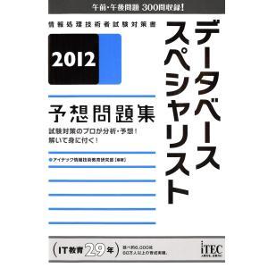 【初回50%OFFクーポン】2012 データベーススペシャリスト予想問題集 電子書籍版 / 編著:アイテック情報技術教育研究部|ebookjapan