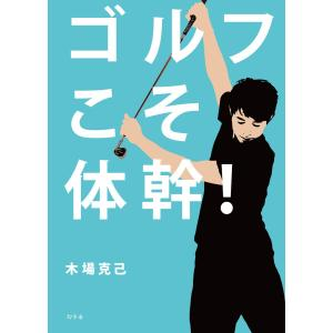 ゴルフこそ体幹! 電子書籍版 / 著:木場克己 ebookjapan