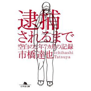 逮捕されるまで 空白の2年7ヵ月の記録 電子書籍版 / 著:市橋達也|ebookjapan