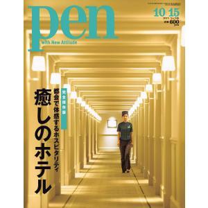 Pen編集部 出版社:CCCメディアハウス ページ数:137 提供開始日:2013/10/03 タグ...