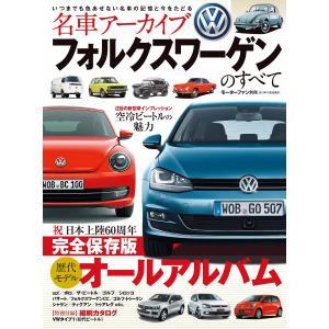 名車アーカイブ フォルクスワーゲンのすべて 電子書籍版 / 名車アーカイブ編集部|ebookjapan