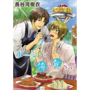 ア〜ンして俺を食べて 電子書籍版 / 長谷河樹衣|ebookjapan