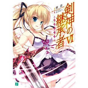 剣神の継承者 (6) 電子書籍版 / 著:鏡遊 イラスト:みけおう|ebookjapan